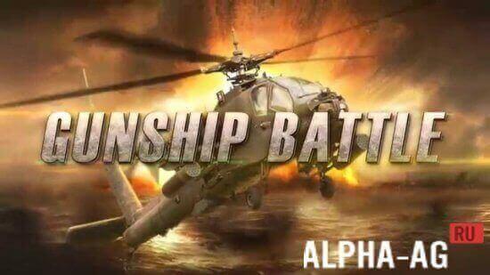 скачать игру вертолет битва 3d мод много денег