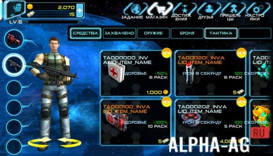 Взломанный Alien Shooter Скриншот №3