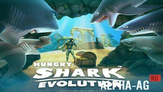 скачать игру hungry shark с модом на деньги
