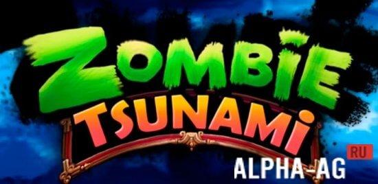 скачать игру зомби цунами с бесконечными деньгами на андроид