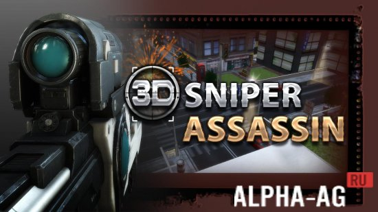 скачать игру sniper на андроид с бесконечными деньгами