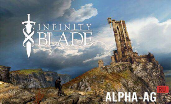 Скачать взломанную Infinity Blade Saga на деньги для Андроид