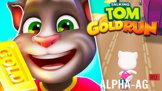 скачать игру том за золотом на андроид много денег