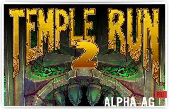 скачать игру на андроид temple run с бесконечными деньгами