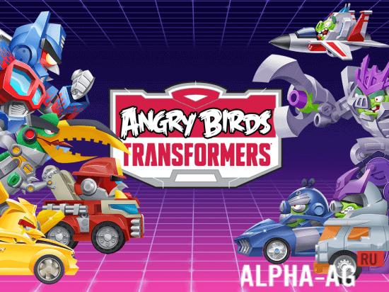 скачать игру angry birds transformers мод много кристаллов и денег