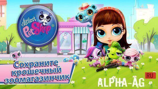 игра littlest pet shop деньги