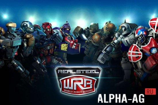игра real steel wrb скачать на андроид много денег