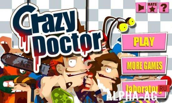 Игры доктор крейзи