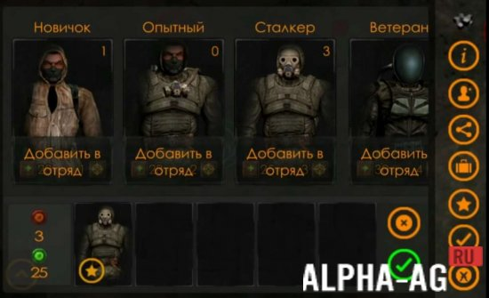 war groups Скриншот №3