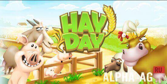 hay day бесконечные деньги скачать взломанную игру