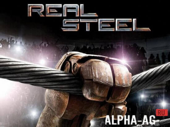 скачать игру real steel hd много денег на андроид