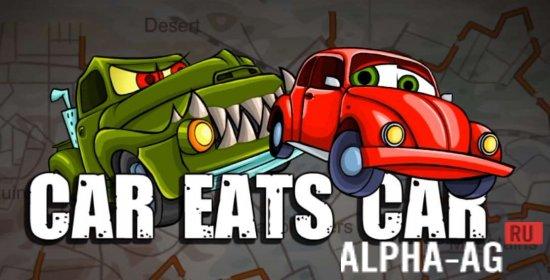 скачать игру car eats car много денег