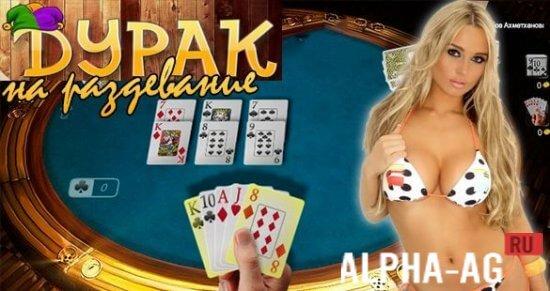 Играть онлайн бесплатно карта дурак на раздевание в сочи откроют казино