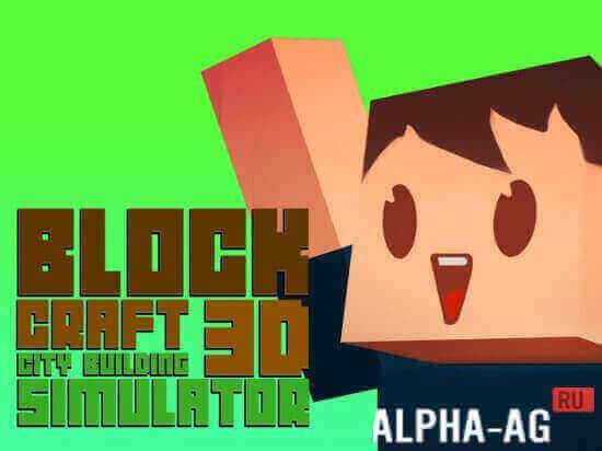 скачать игру блок крафт 3д мод на деньги