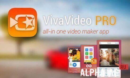Скачать Вива Видео Про (VivaVideo Pro) бесплатно на Андроид