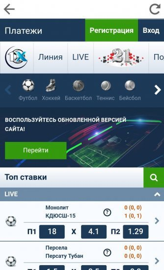 Скачать 1xbet на андроид версия 371 [PUNIQRANDLINE-(au-dating-names.txt) 36