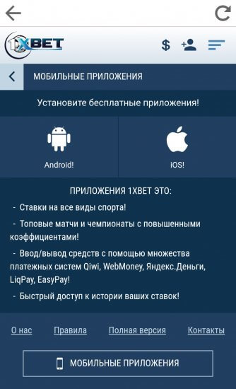 1xbet андроид новая версия