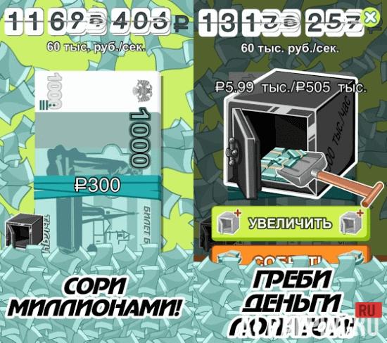 игры на андроид бабломет деньги к деньгам