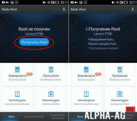 Скачать программу байду рот скачать приложением android data recovery