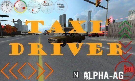 Такси драйвер скачать программу планировка дома скачать программу бесплатно 3d