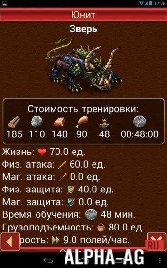 Третий Мир - Война королей Скриншот №5