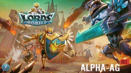 скачать игру на андроид kingdoms lords без интернета много денег
