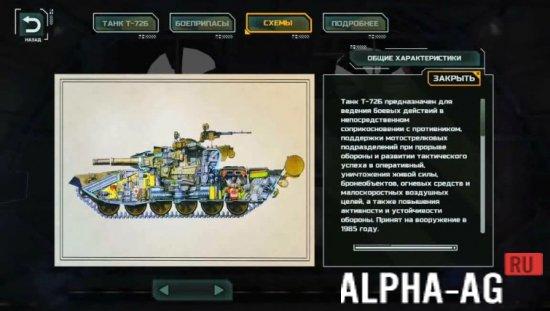 Танковый биатлон Скриншот №3