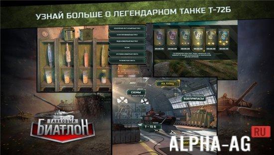 Танковый биатлон Скриншот №2