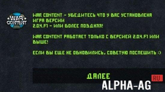 war content Скриншот №2