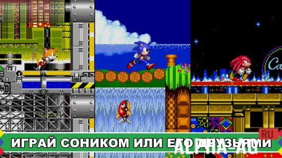 Sonic The Hedgehog 2 Скриншот №4