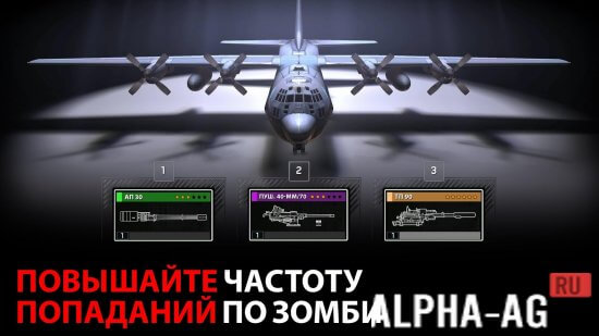 Zombie Gunship Survival Скриншот №3