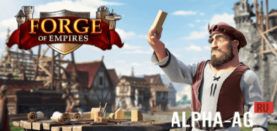 Forge of Empires Скриншот №1