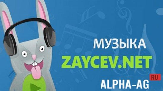 Скачать музыкальное приложение зайцев нет бесплатно aida64 скачать программа