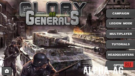 взломать деньги в игре генералы