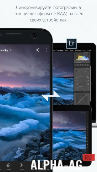 Adobe Photoshop Lightroom Скриншот №5