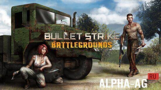 Bullet Strike: Battlegrounds Скриншот №1
