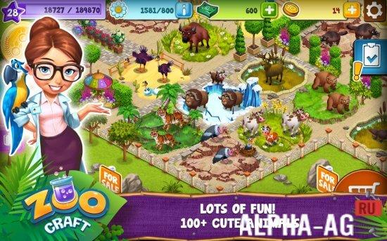 зоопарк игра с деньгами