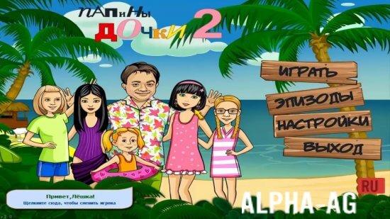 Скачать игру папины дочки едут на море полную версию бесплатно на андроид