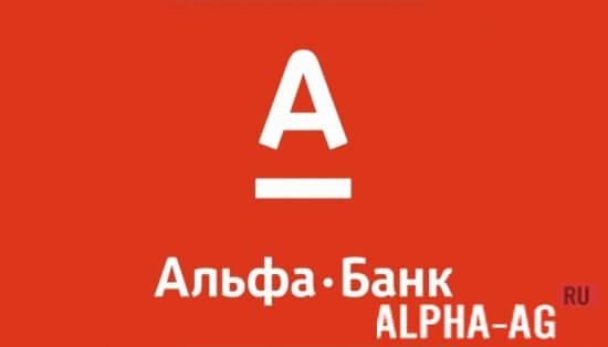альфа банк онлайн мобильное приложениепрокат авто в москве без залога дешево