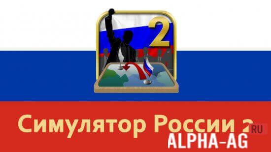 симулятор украины 2 взломанная версия