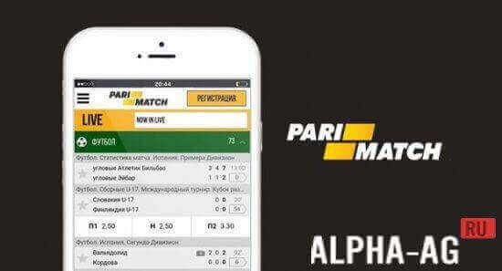 Parimatch скачать приложение андроид скачать программу opp