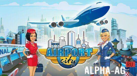 скачать на андроид игру аэропорт сити с бесконечными деньгами на андроид