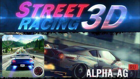 скачать игру на андроид drag racing 3d с бесконечными деньгами