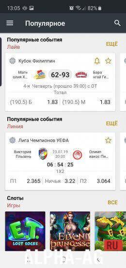 Скачать мелбет на андроид бесплатно с официального сайта последнюю версию мобильную с играми лига ставок чемпионат россии по боксу