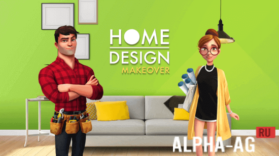 Home Design Makeover Скриншот №1