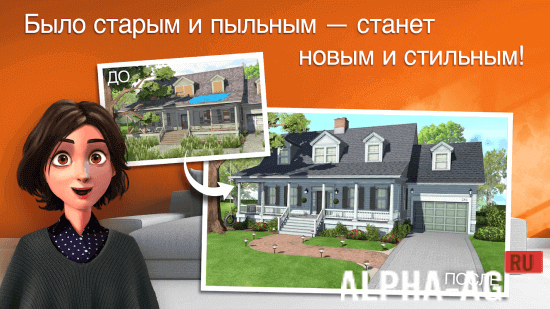 Home Design Makeover Скриншот №3