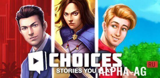 Choices: Stories You Play Скриншот №1