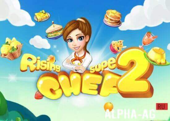 Rising Super Chef Скриншот №1