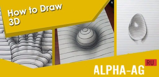 How to Draw 3D Скриншот №1